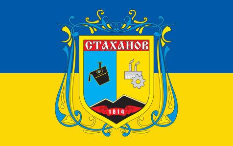 Прапор Герб Кадіївки (flag-160)