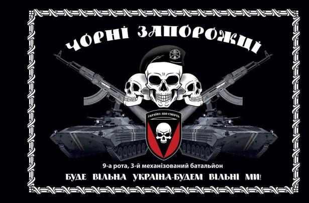 Прапор 9-ї роти 3-ї механізованої бригади (military-00102)