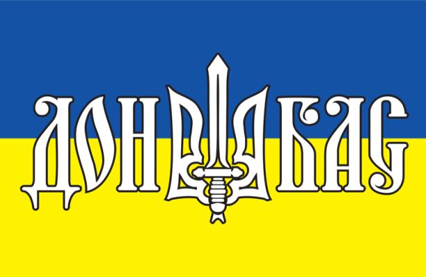 Прапор Донбас (flag-00080)
