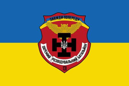Прапор 131 Окремого розвідувального батальйону (military-00082)