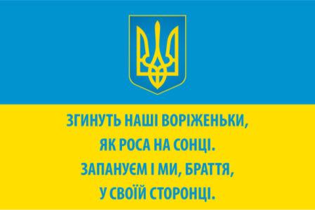 Прапор згинуть наші вороженьки (flag-00056)