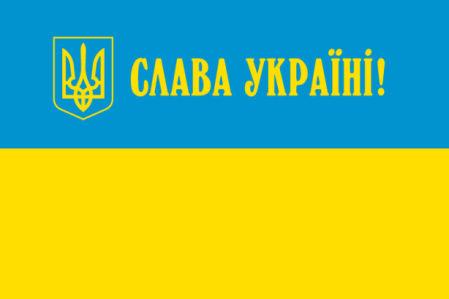 прапор Слава Україні! (flag-00066)