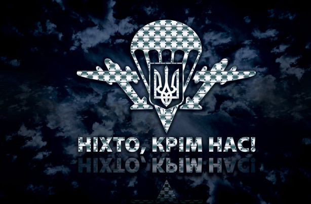 Прапор Ніхто, крім нас! (military-00089)