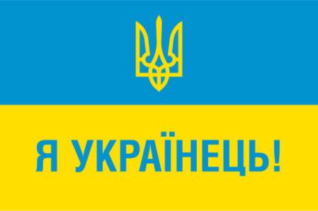 прапор Я українець! (flag-00058)