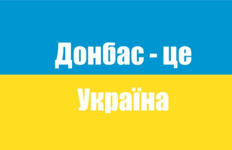 Прапор Донецьк - це Україна (flag-00072)