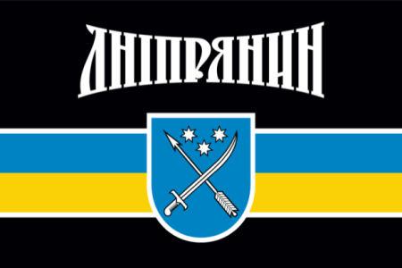 прапор Дніпрянин з гербом (football-00008)