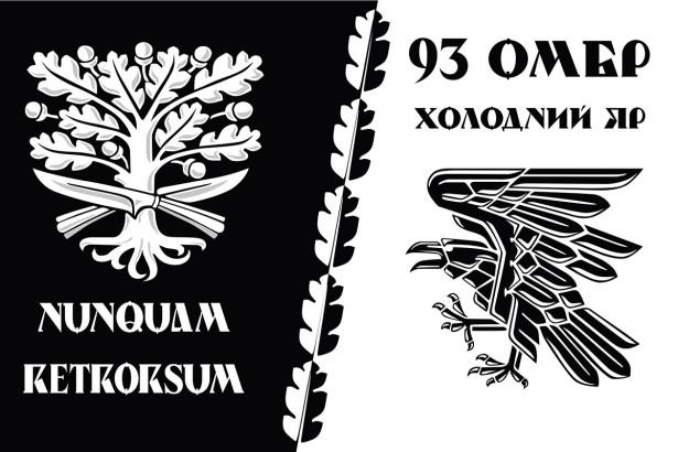 Прапор 93 ОМБР (military-00099)
