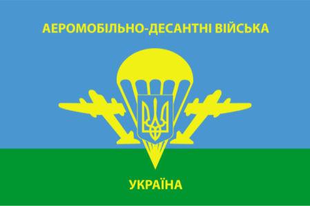 Прапор Аеромобільно-десантних військ України (military-00026)