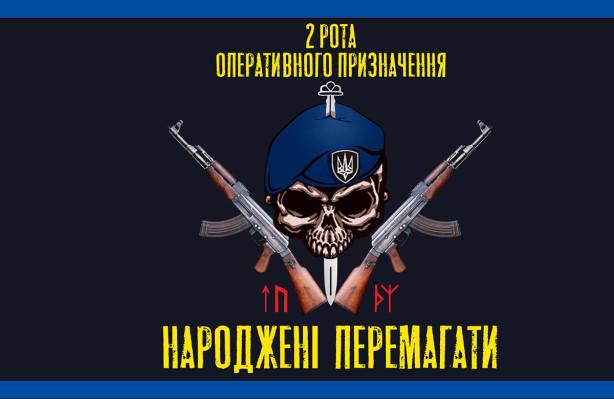 Прапор 2-ої роти оперативного призначення (military-00087)