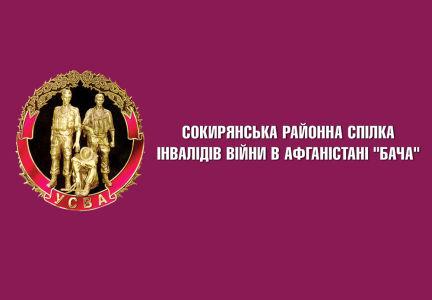 Прапор УСВА (flag-000112)