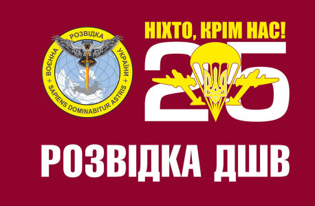 Прапор Розвідка ДШВ (military-00074)