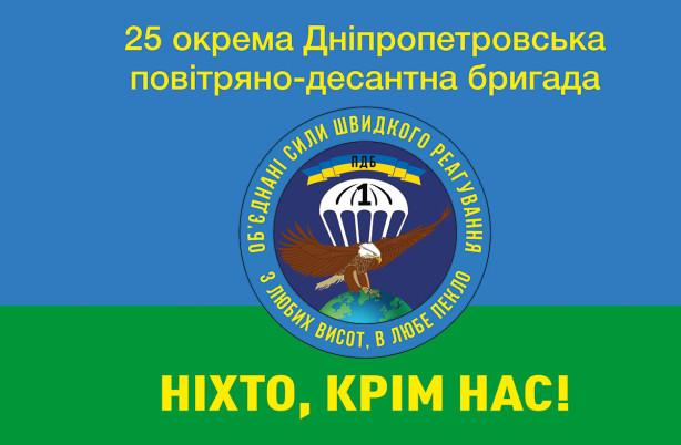 Прапор 25 ОПДБр, 1 ПДБ (military-00088)