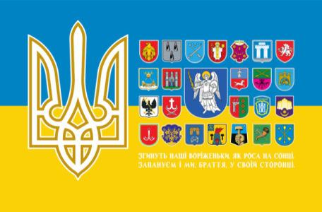 прапор України герби областей (flag-00069)
