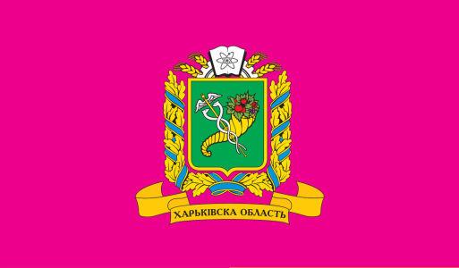 прапор Харківської області (flag-00008)