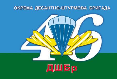 Прапор 46-тої окремої десантно-штурмової бригади (military-00062)