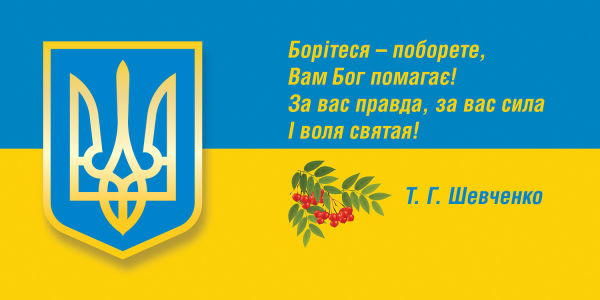 прапор України Шевченко (flag-00036)