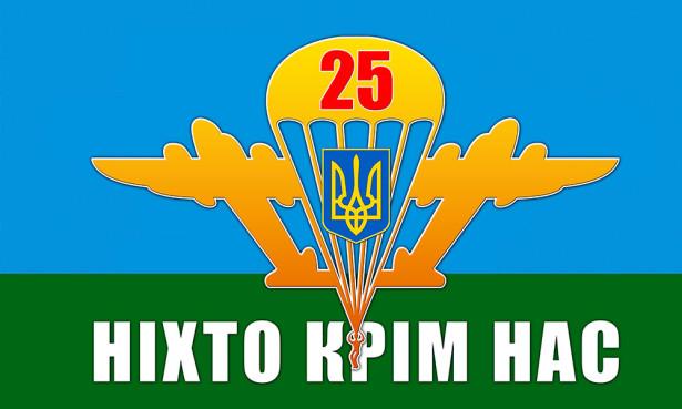 Прапор 25 окремої повітряно-десантної бригади (military-00044)