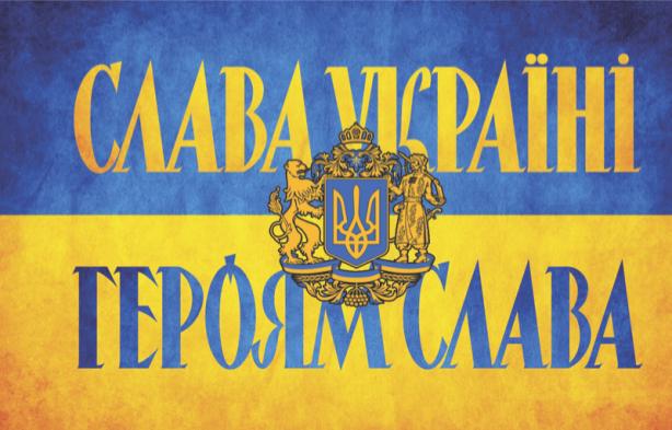 прапор України Героям слава! (flag-00028)