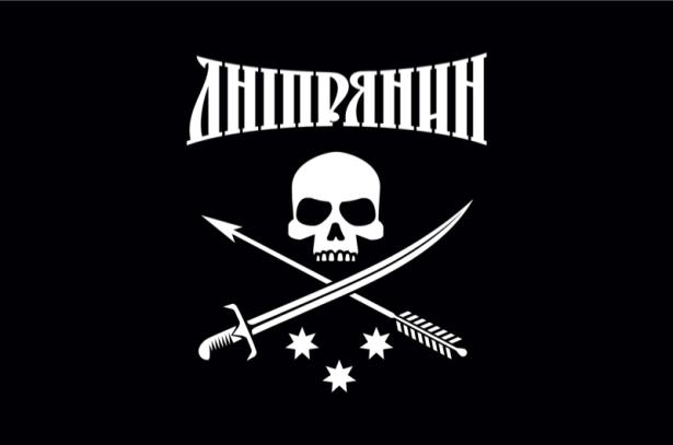 прапор Дніпрянин чорний (football-00015)