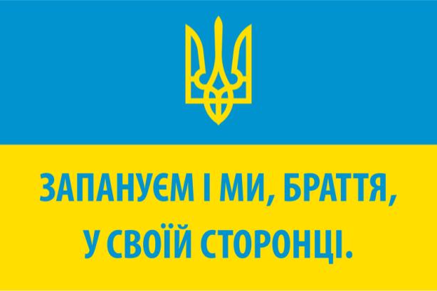 прапор України запануєм і ми (flag-00057)