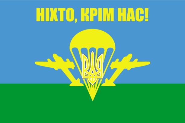 Ніхто, крім нас! ВДВ (military-00022)