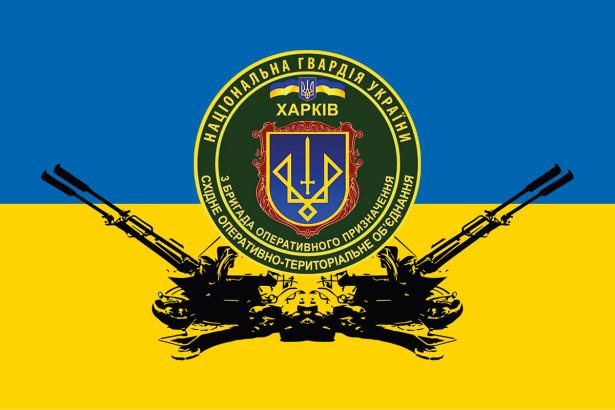 Прапор 3 Бригади оперативного призначення (military-00084)
