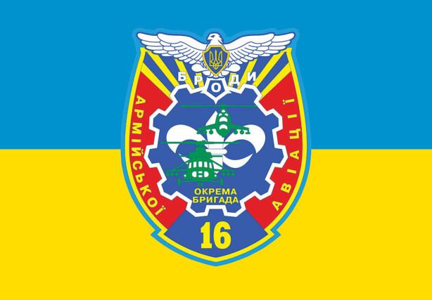 Прапор 16-ої окремої бригади армійської авіації (military-00039)