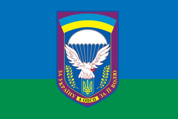 Прапор 8 ОПСП (military-00038)