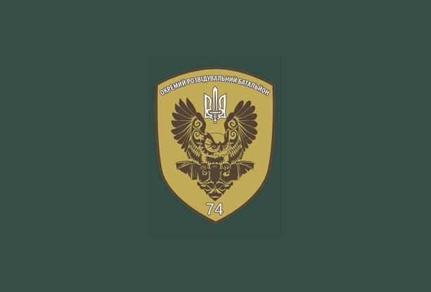 Прапор 74 окремого розвідувального батальйону (military-00049)