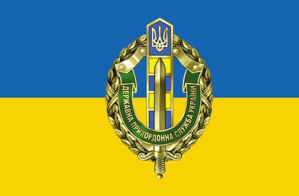 Прапор Державної прикордонної служби (military-00093)