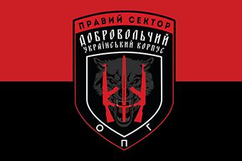 ПРАПОР ДОБРОВОЛЬЧИЙ КОРПУС